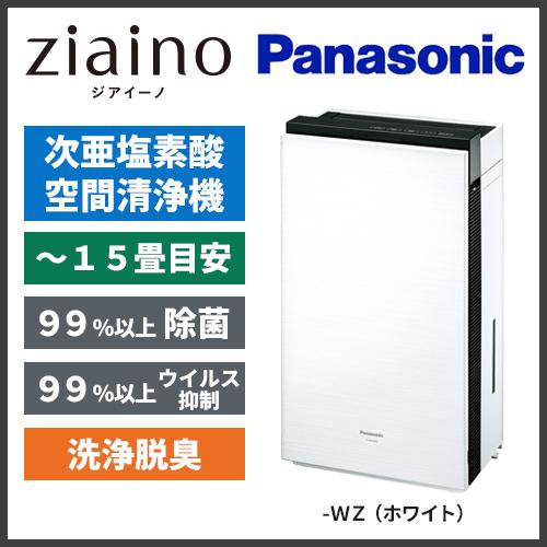 パナソニック 次亜塩素酸 空気清浄機 F-MV3000-WZ ジアイーノ ~15畳 ホワイト