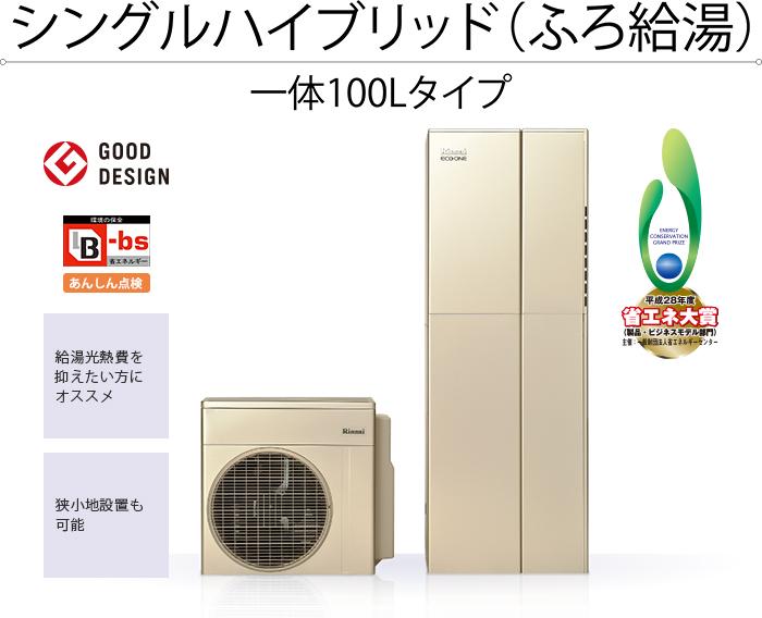 エコキュート 電気温水器 給湯器 シングルハイブリッドふろ給湯 100L 24号フルオート エコワン リンナイ  一般地用