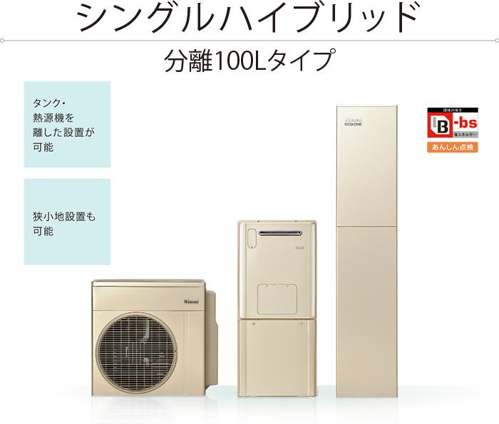 エコキュート 電気温水器 給湯器 シングルハイブリッド給湯・暖房システム 100L 24号フルオート エコワン リンナイ  一般地用