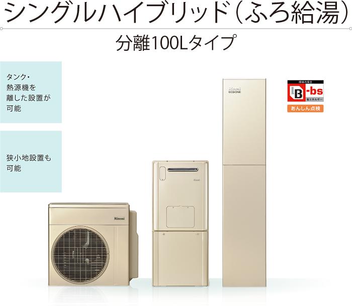 エコキュート 電気温水器 給湯器 ダブルハイブリッド給湯・暖房システム 100L 24号フルオート エコワン リンナイ  一般地用