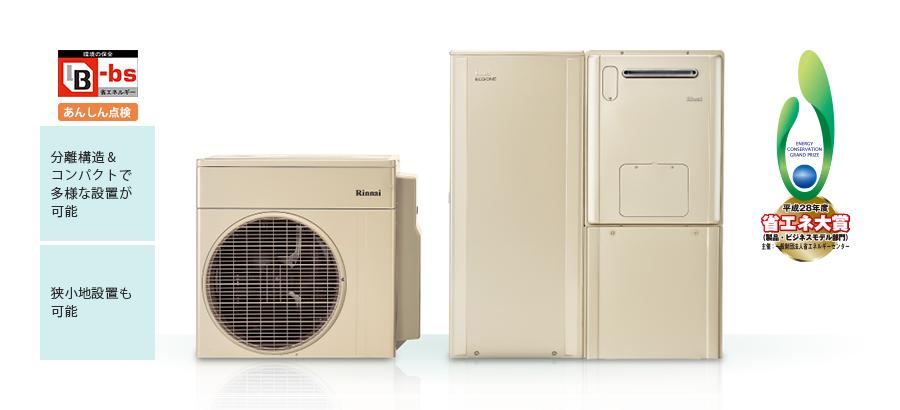 エコキュート 電気温水器 給湯器 シングルハイブリッド 分離50Lタイプ  24号フルオート エコワン リンナイ  一般地用