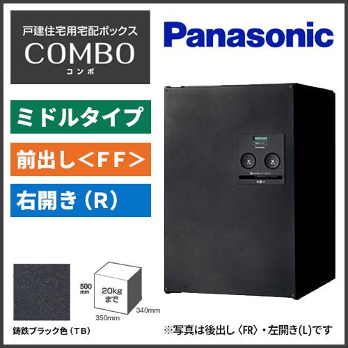 宅配ボックス ミドル パナソニック CTNR4020R 右開きタイプ 鋳鉄ブラック(TB) 前出し<FF> COMBO コンボ ミドルタイプ