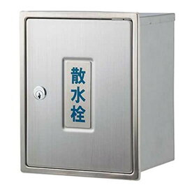カクダイ 散水栓ボックス カベ用 サイズ235×190×150mm カギ付 626-021