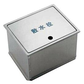 カクダイ 散水栓ボックス フタ収納式 サイズ235×190mm 626-135