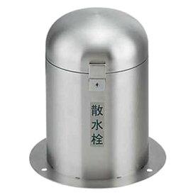 カクダイ 立型散水栓ボックス 呼13・20散水栓用 サイズ250×φ235mm 底板・カギ付 水栓金具別売 626-139