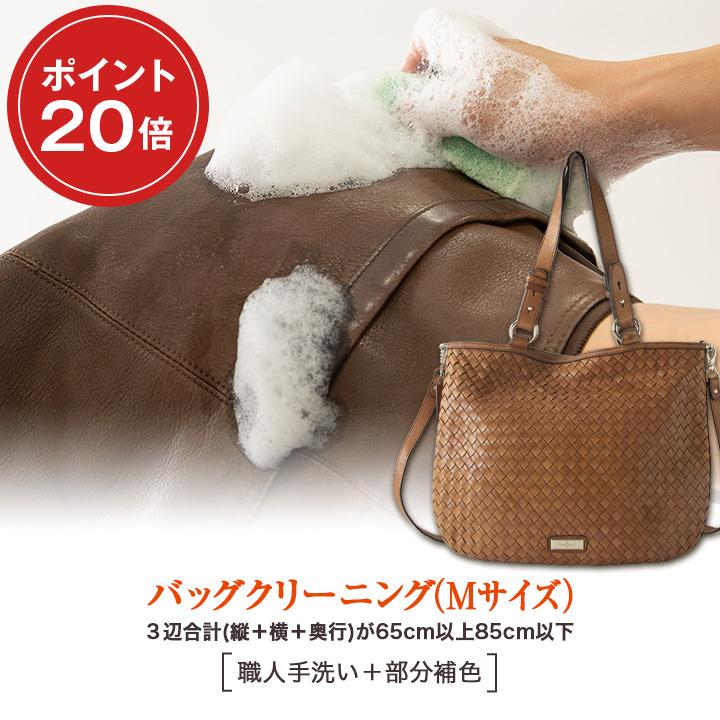 【送料無料】バッグクリーニング Mサイズ(3辺65cm以上85cmまで)コース <職人手洗い+部分補色>