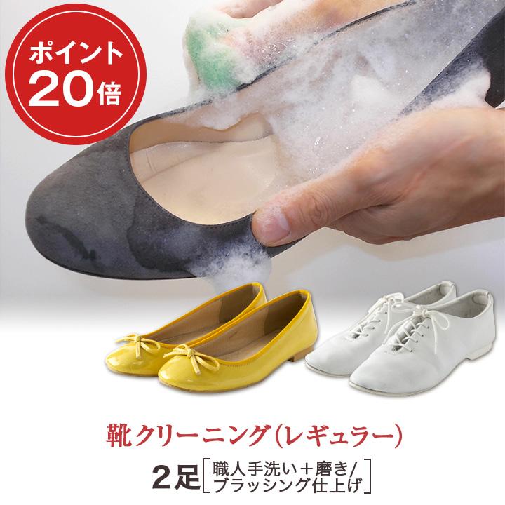【送料無料】靴クリーニング レギュラーコース2足パック<職人手洗い+磨き/ブラッシング仕上げ>