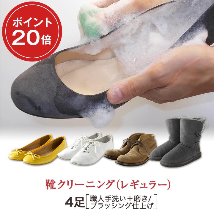 【送料無料】靴クリーニング レギュラーコース4足パック<職人手洗い+磨き/ブラッシング仕上げ>