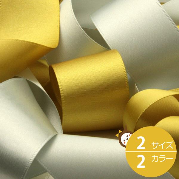 お客様の声で商品化 すぐに使えるウエディングサッシュリボン リボン屋さんが作った 爆安プライス ウェディングドレスに最適 ウェディング サッシュベルト 結婚式 36mm巾 2メートル ブライダル サテン 現金特価