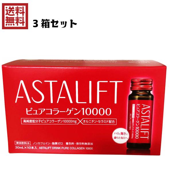 アスタリフト ドリンク ピュアコラーゲン10000 (30ml×10本)3箱セット