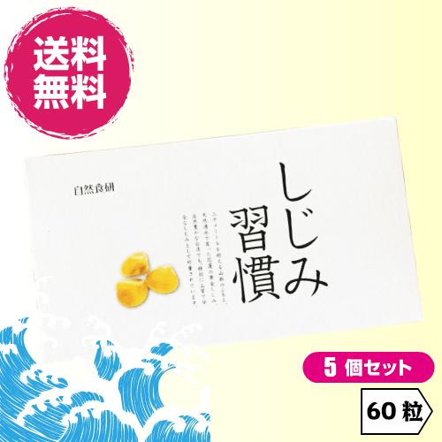 【お年玉ポイント5倍】しじみ習慣 60粒 5個セット
