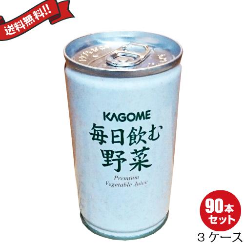 【お年玉ポイント5倍】カゴメ 毎日飲む野菜 160g×30缶 3箱セット