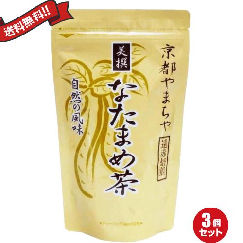 京都やまちや 美撰 なたまめ茶 ティーバッグ30包 3袋セット