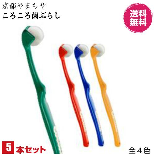 京都やまちや ころころ歯ブラシ 5本セット