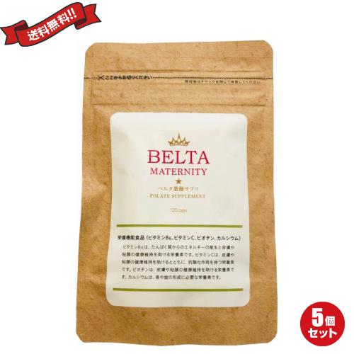 ベルタ葉酸サプリ 120粒 5袋セット
