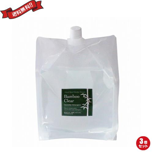 洗濯 洗剤 竹炭 エシカルバンブー Bamboo Clear(バンブークリア) パック 3L(弱アルカリ性洗剤) 3個セット