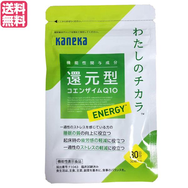 カネカ 還元型 コエンザイムQ10 30粒 5袋セット kaneka