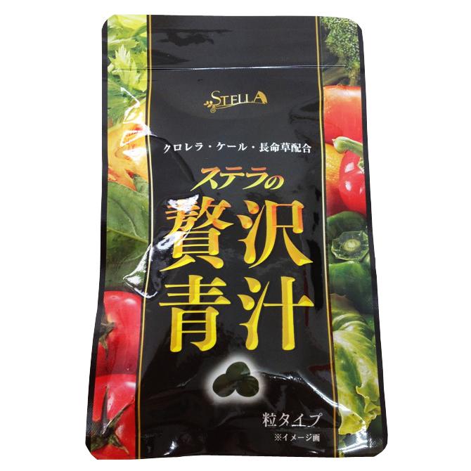 【お年玉ポイント5倍】お得な6個セット ステラ漢方 贅沢青汁 90粒