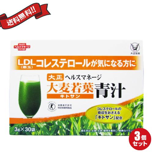 大正製薬 ヘルスマネージ 大麦若葉青汁<キトサン> 特定保健用食品 30包 3箱セット