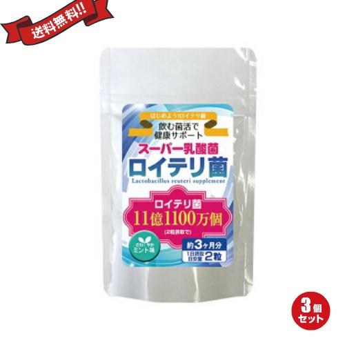 ロイテリ菌 180粒 3袋セット