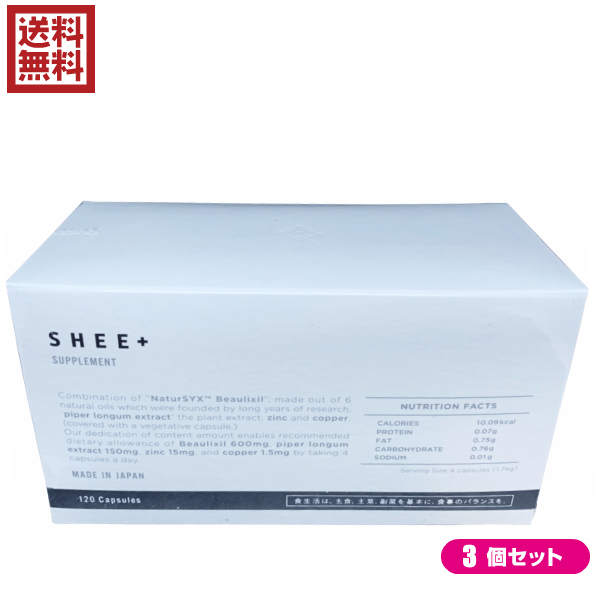 SHEE+ SUPPLEMENT シィープラスサプリメント 120粒 3個セット