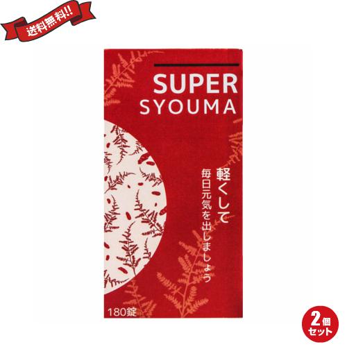 【ポイント6倍】最大33倍!ダイエット サプリ アカショウマ スーパーショウマ SUPER SYOUMA 180粒 2個セット
