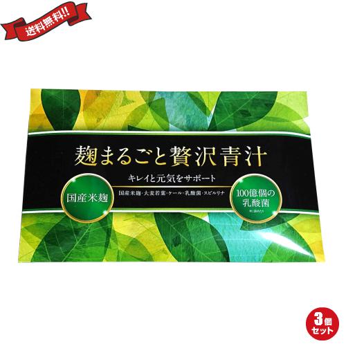 青汁 乳酸菌 国産 麹まるごと贅沢青汁 30包入 3個セット