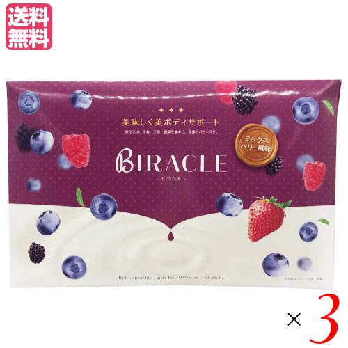 【ポイント6倍】最大34倍!置き換えダイエット スムージー 食物繊維 ビラクル BIRACLE 30本 3個セット