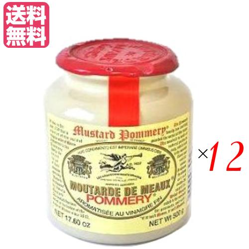 送料無料 マスタード 粒 からし マスタード 粒 からし ポメリー マスタード(種入り) 500g 12個セット