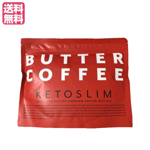 最大300円クーポン配布中 ケトスリム コーヒー バターコーヒー ケトジェニック 新品未使用正規品 バター 最安値 グラスフェッドバター 150g ケトン体 ポリフェノール MCTオイル 送料無料 最大31.5倍