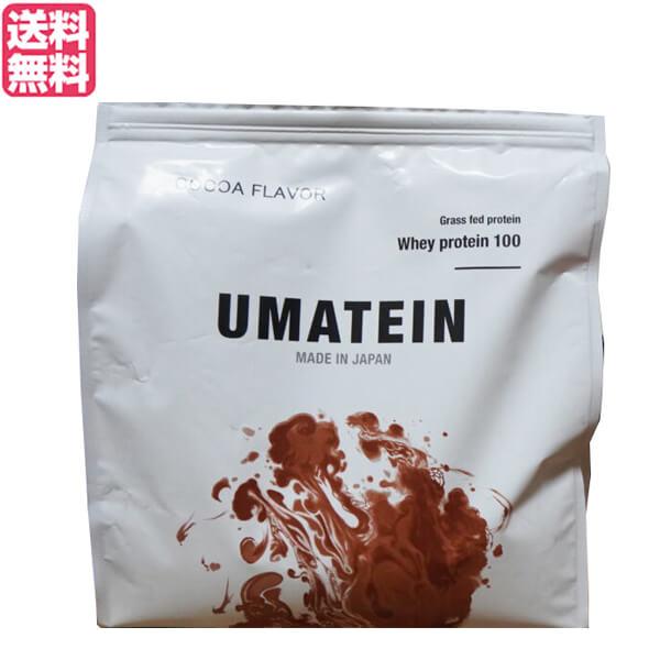 プロテイン ホエイ グラスフェッド ウマテイン ココア味 アミノ酸 買物 BCAA ダイエット タンパク質 たんぱく質 1kg グルタミン 送料無料 筋トレ 大人気