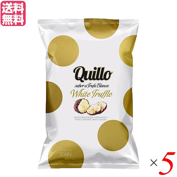 ポテトチップス ご当地 お取り寄せ キジョー QUILLO ホワイトトリュフ ポテチ おつまみ お菓子 スナック 価格 交渉 送料無料 無料 130g スナック菓子 5袋セット