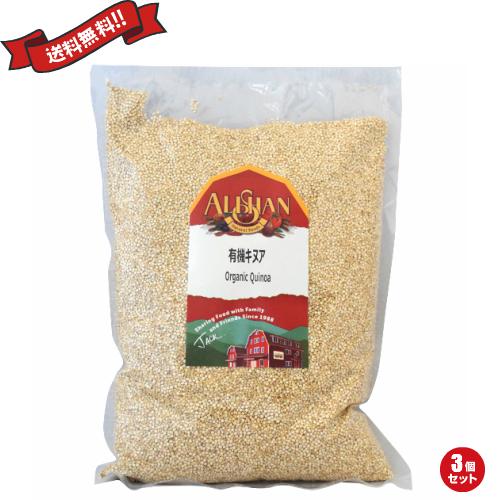 送料無料!スーパーフード たんぱく質 栄養 キヌア 有機 オーガニック アリサン 有機キヌア 1kg 3袋セット