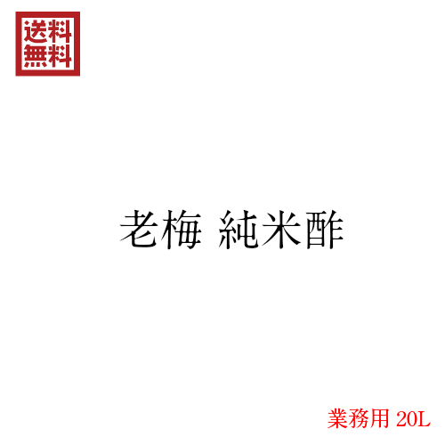 ストア 送料無料 純米酢 業務用 特別栽培米 国産 20L 老梅 捧呈
