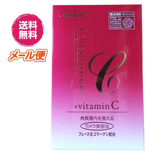 セルベスト化粧品 リポコラージュ ラメラエッセンス C 2個セット