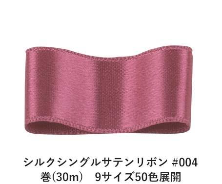 シルクシングルサテンリボン #004 パールバイオレットレッド 36mm幅 巻(30m) 9サイズ50色展開 Ribbon Bon
