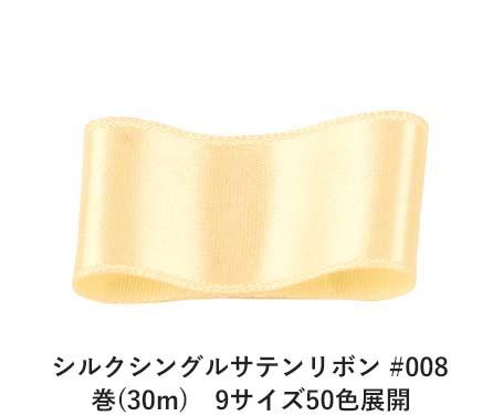 シルクシングルサテンリボン #008 レモンシフォン 36mm幅 巻(30m) 9サイズ50色展開 Ribbon Bon