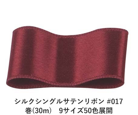 シルクシングルサテンリボン #017 ボルドーレッド 50mm幅 巻(30m) 9サイズ50色展開 Ribbon Bon