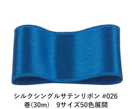 シルクシングルサテンリボン #026 ロイヤルブルー 36mm幅 巻(30m) 9サイズ50色展開 Ribbon Bon