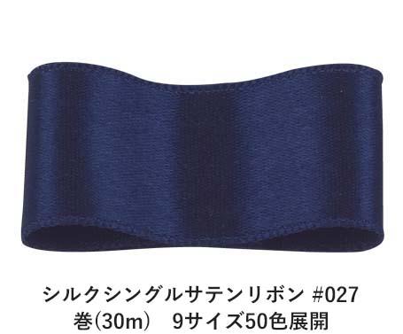 シルクシングルサテンリボン #027 ネイビー 36mm幅 巻(30m) 9サイズ50色展開 Ribbon Bon