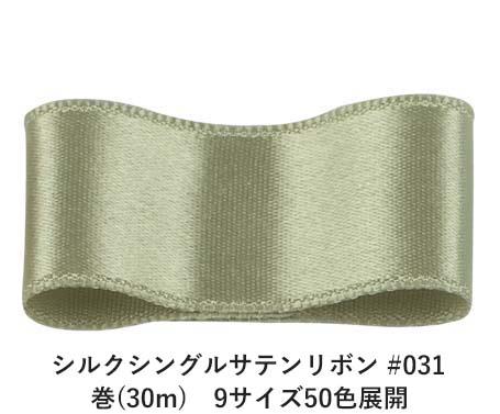 シルクシングルサテンリボン #031 ダークカーキ 36mm幅 巻(30m) 9サイズ50色展開 Ribbon Bon