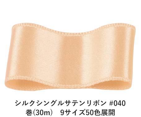 シルクシングルサテンリボン #040 ブランチドアーモンド 50mm幅 巻(30m) 9サイズ50色展開 Ribbon Bon