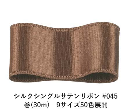 シルクシングルサテンリボン #045 シエンナ 50mm幅 巻(30m) 9サイズ50色展開 Ribbon Bon