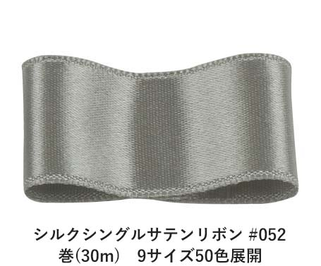 シルクシングルサテンリボン #052 ストレートグレイ 36mm幅 巻(30m) 9サイズ50色展開 Ribbon Bon
