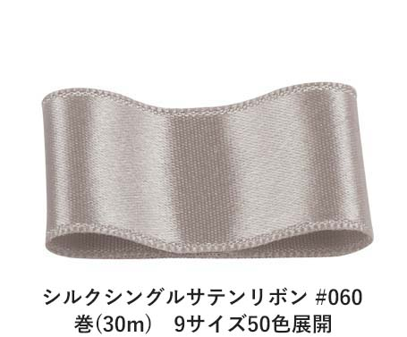 シルクシングルサテンリボン #060 ライトグレー 50mm幅 巻(30m) 9サイズ50色展開 Ribbon Bon