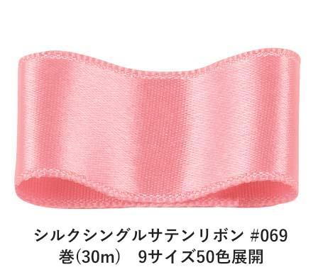 シルクシングルサテンリボン #069 ライトピンク 50mm幅 巻(30m) 9サイズ50色展開 Ribbon Bon