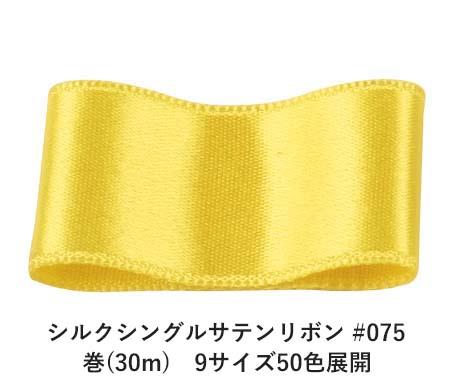 シルクシングルサテンリボン #075 イエロー 50mm幅 巻(30m) 9サイズ50色展開 Ribbon Bon