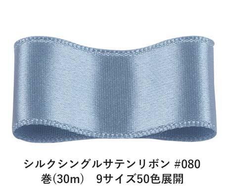 シルクシングルサテンリボン #080 ライトスチールブルー 50mm幅 巻(30m) 9サイズ50色展開 Ribbon Bon