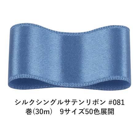シルクシングルサテンリボン #081 スチールブルー 36mm幅 巻(30m) 9サイズ50色展開 Ribbon Bon