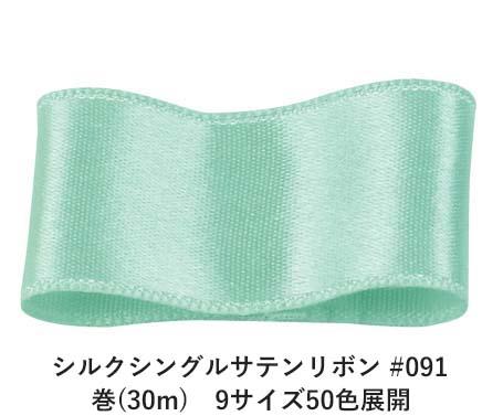 シルクシングルサテンリボン #091 ライトコーンフラワー 36mm幅 巻(30m) 9サイズ50色展開 Ribbon Bon